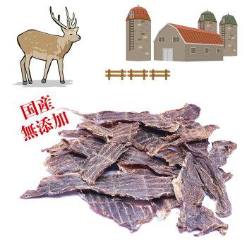 完全無添加安心の国内産肉を使用した鹿肉ジャーキー100グラム入り