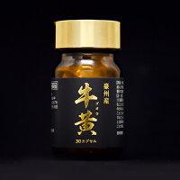 【第3類医薬品】純牛黄粉末カプセル_2