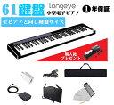 電子ピアノ 61鍵盤 Longeye 超小型 10mmストローク バッテリ内蔵 長時間利用可能 練習にピッタリ 収納バッグ付き ペダル付き MIDI対応 譜面台 鍵盤シール 黒・・・