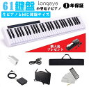 電子ピアノ 61鍵盤 Longeye 超小型 10mmストローク バッテリ内蔵 長時間利用可能 練習にピッタリ 収納バッグ付き ペダル付き MIDI対応 譜面台 鍵盤シール 白・・・