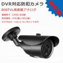 防犯カメラ 赤外線LED36個搭載 室内・屋外設置可能 3.6mm高精細レンズ暗視対応 防水仕様 HOP-H102B 3