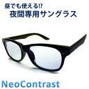 夜間専用 NeoContrast ネオコントラスト メンズ