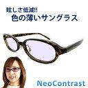 ネオコントラスト メンズ レディース 眩しさ 改善 うすい色 薄い色 ...