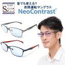夜間専用 NeoContrast ネオコントラスト 昼夜兼用