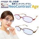 眩しさ 改善 サングラス ネオコントラスト NeoContrast レディース 女性 白内障 軽量 オーバル まぶしさ 緩和 加齢 ライト 眩しい まぶしい 防眩 頭痛 眼精疲労 軽減 白内障 術 後 予防 アイケア 紫外線 対策 uvケア 術後 メガネ 白内障予防 uvカット 眼鏡 1