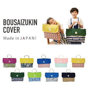 Bousaizukin 02