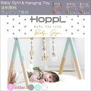 【HOPPL Baby Toy Line Baby Gym】ベビージム ハンギングトイ 木製 おしゃれ木のおもちゃ 歯固め 出産祝い ギフト プレイジム 室内遊具