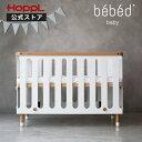 【公式ストア】【6way】HOPPL bebed baby ホップル べベッドベビー ベビーベッド 長く使える キッズベッド 添い寝 ハイタイプ ベビーサークル 添い寝ベッド プレイサークル 子供用ベッド 出産準備 北欧 インテリア