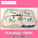 送料無料!【Wooden Toys ウッデントイズ】送料無料! ◆ 汽車レールセット アドバンス ◆ 車 汽車 電車 木製 玩具 おもちゃ プレゼント 男の子 知育 97931 子供たちに大人気のおもちゃです!だいわ