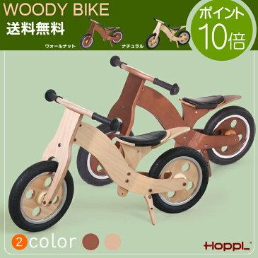 【送料無料】木製 WoodyBike ウッディバイク2歳 3歳 4歳 キックバイク バランスバイク キッズバイク 自転車の練習 サイドスタンド ファーストサイクル トレーニングバイク 子供 幼稚園 保育園 入園 長く使える 北欧 インテリア アウトドア キャンプ HOPPL
