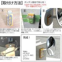 【送料無料】【あす楽】日本製ガレージミラー(カーブミラー)HP-角35レギュラー貼付