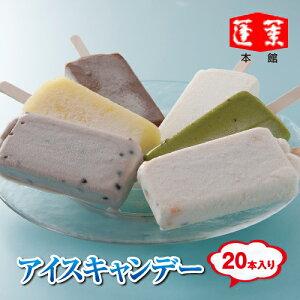 【蓬莱本館】アイスキャンデー≪20本≫〈蓬莱 豚まん ホーライ ほうらい 肉まん 大阪 アイスキャンディー アイスクリーム ギフト〉