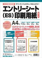 日本法令エントリーシート(ES)印刷用紙セット労務11-80