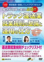 日本法令働き方改革で確認必須!!トラック運送業就業規則の整備と運用の仕方V100岡本重信・山下智美