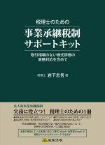 日本法令税理士のための事業承継税制サポートキット岩下忠吾キット9