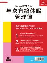 日本法令Excelでできる年次有給休暇管理簿労務7-D