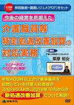 日本法令今後の経営を見据えた介護職員等特定処遇改善加算の対応実務V105栗原知女