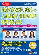 日本法令「働き方改革」時代の人事施策・制度運用規程書式集書式テンプレート150有限会社人事・労務