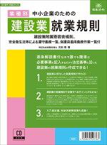 日本法令業種別中小企業のための建設業就業規則労基29-2D太田彰…