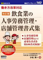 日本法令働き方改革対応改訂版飲食業の人事労務管理・店舗管理書式集テンプ140小松潤一