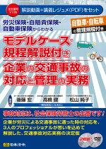 日本法令モデルケース・規程解説付き企業の交通事故の対応と管理の実務V106後藤宏高橋健松山純子