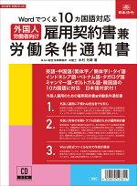 10ヵ国語対応外国人労働者向け雇用契約書兼労働条件通知書労務20-4D
