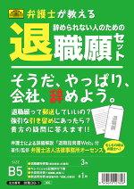 日本法令弁護士が教える辞められない人のための退職願セット弁護士法人法律事務所オーセンス労務38-1