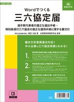 日本法令Wordでつくる三六協定届労基9-D