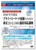 自分でできるプライバシーマーク更新のための改正JISQ15001速攻対応講座