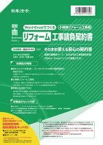 日本法令Word・Excelでつくるリフォーム工事請負契約書
