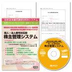 日本法令 個人・法人番号対応版 株主管理システム ネット231