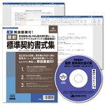 日本法令最新標準契約書式集書式テンプ170三宅法律事務所鈴木雅人1321170