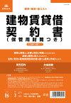 契約 1-1/建物賃貸借契約書 (保管用封筒付)(改良型/タテ書)