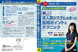 日本法令欲しい人材が採用できる!新しい求人票システムを使った採用ポイントとテクニックV119鎌倉美智子