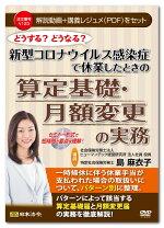 日本法令どうする?どうなる?新型コロナウイルス感染症で休業したときの算定基礎・月額変更の実務V123島麻衣子