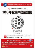 日本法令100年企業の就業規則日比野大輔V114