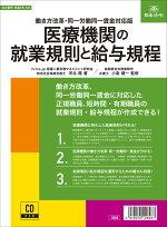 日本法令医療機関の就業規則と給与規程労基29-4D