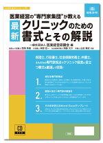 日本法令最新クリニックのための書式とその解説書式テンプレート180一般社団法人医業経営研鑽会