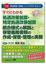 日本法令キャリアパス規程例付き!すぐにわかる処遇改善加算・特定処遇改善加算統合様式の解説と保管義務書類の作成・保管・管理の実務V133栗原知女