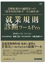日本法令就業規則診断ツールProネット617岩崎仁弥中西恵津子