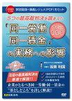 日本法令 5つの最高裁判決を踏まえた すぐにわかる『同一労働同一賃金』の実務への影響 V136 坂東利国