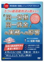 日本法令5つの最高裁判決を踏まえたすぐにわかる『同一労働同一賃金』の実務への影響V136坂東利国