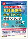 日本法令 介護事業所のキャリアパス《作成・アレンジ》の仕方 V141 栗原知女
