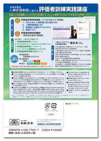 日本法令さまざまな人事評価制度に使える評価者訓練実践講座V83榎本あつし