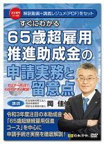 日本法令すぐにわかる65歳超雇用推進助成金の申請実務と留意点V149岡佳伸