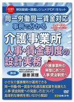 日本法令同一労働同一賃金対応事例で分かる介護事業所人事・賃金制度の設計実務V151藤原英理
