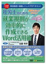 日本法令絶対に知っておきたい社労士のための就業規則が効率的に作成できるWord活用術