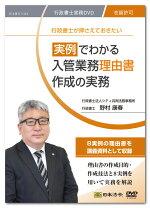 日本法令実例でわかる入管業務理由書作成の実務野村康春V154