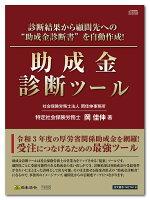 日本法令助成金診断ツールCD-ROM特定社会保険労務士岡佳伸著