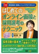 日本法令V156採用のプロが教えるはじめてのオンライン面接と採用選考のテクニック渡部幸